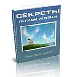 книга-лайф2-175